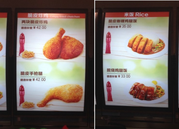 The hard and hot day was celebrated with easily identifiable Chinese fried chicken in Turpan's fast food outlet